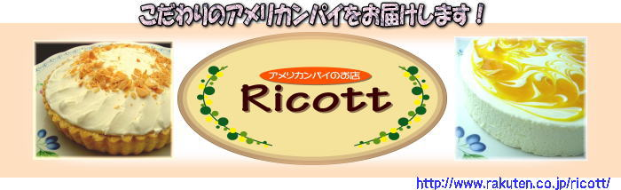 アメリカンパイの店 RICOTTO